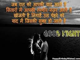 best good night images in hindi