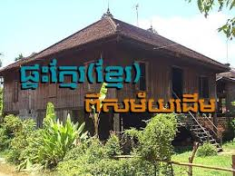news home design. the khmer home in cambodia | news 2016 ផ្ទះក្មែរ (ខ្មែរ) - youtube design