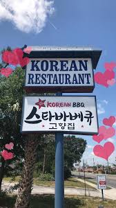 <b>Star Korean BBQ</b> - Home - Orlando, Florida - Menu, Prices ...