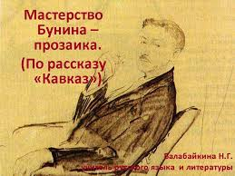 И А Бунин Кавказ Мастерство Бунина прозаика й класс Презентация к уроку
