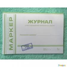 <b>Журнал учета проведения генеральных</b> уборок, Альянс ...