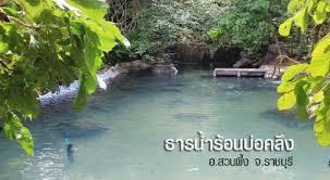 ผลการค้นหารูปภาพสำหรับ น้ำตกเก้าชั้น อําเภอสวนผึ้ง ราชบุรี
