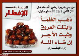 دعاء ماقبل الإفطار شهر رمضان