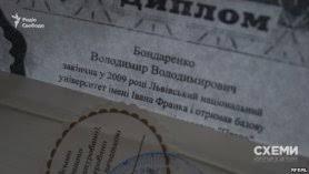 Фальшивые дипломы чиновников Один из заместителей мэра Киева  диплом кгга фальшивый