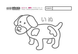 動物の無料ぬりえ犬 知育アニメと無料ぬりえぽよぽよチャンネル