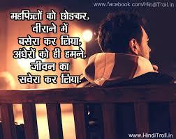 Very Sad Quote Hindi