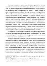 Право на обращение в суд за защитой своих прав Курсовая Курсовая Право на обращение в суд за защитой своих прав 6