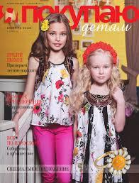 Я покупаю детям 2014 by Shopping Guide «Я Покупаю» Тюмень ...