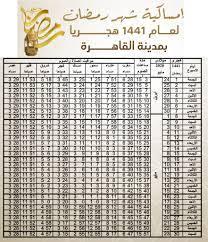مواقيت الصلاة لشهر رمضان وجدة 2020