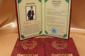 Купить Свадебный диплом диплом на свадьбу в Киеве от свадебного   Свадебные дипломы диплом на свадьбу фото 5