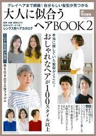 楽天ブックス 大人に似合うヘアbook 2 Ar特別編集 グレイヘアまで網羅