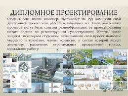 Презентация на тему Специальность Промышленное и гражданское  15 Как