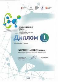 Кафедра социально культурной деятельности и туризма Гжельский  Диплом Комиссарова 1 место