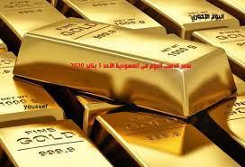 ارتفاع سعر الذهب في السعودية اليوُم الأحد 5 يناير 2020 - اليوم الإخباري