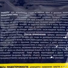 <b>Средство от крыс и</b> мышей Зарит Трикота 100 г в Ростове-на ...