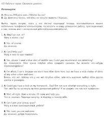 Решебник ГДЗ по английскому языку класс enjoy english  63 Работа в парах Составьте диалоги