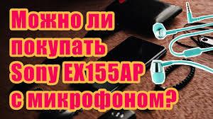 <b>Sony</b> EX155 vs <b>EX155AP</b> звучат одинаково? - YouTube