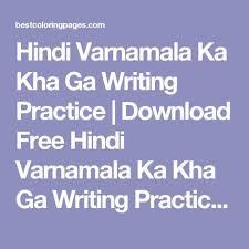 Hindi K Kha Ga Chart With Pictures Hindi Varnamala Ka Kha Ga Writing Practice Download Free