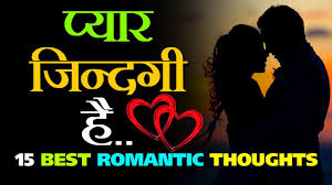 लव पर 15 बसट रमटक थटस Love Quotes Thoughts In Hindi
