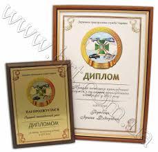 Наградной диплом изготовление наградных дипломов в Украине Бюро  наградные дипломы для государственной пограничной службы украины