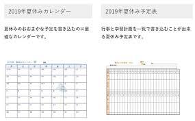 2019年小学生向け夏休みカレンダー生活表計画表おすすめ無料