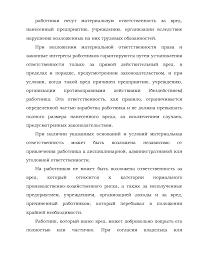 Материальная ответственность Украина контрольная по трудовому  Это только предварительный просмотр