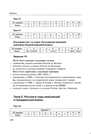Смотреть Ответы к тестам по истории класс Загладина Симонова  Тема 1