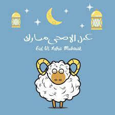 علمتني الأيام - نتمنى لكم عيد أضحى مبارك ❤.