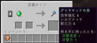 マイクラ 斧 エンチャント