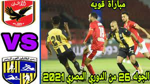 موعد مباراة الاهلي والمقاولون العرب اليوم + الملعب والقنوات والتوقيت -  YouTube