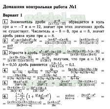 ГДЗ Алгебра класс Мордкович Домашняя контрольная работа №1