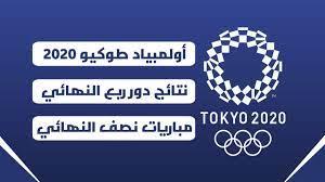نتائج ربع نهائي كرة القدم في أولمبياد طوكيو 2020 و موعد نصف نهائي كرة القدم  في أولمبياد طوكيو 2020 - YouTube