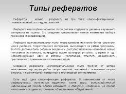 рефератов Типы рефератов