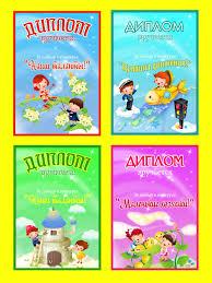 Дипломы для детей в psd АртГрафика дизайнерский портал где  Набор детских дипломов 2