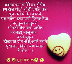 Marathi Quotes On Beauty Best of Beautiful Marathi Images For Friend Good Morning Images