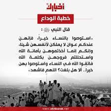 "Akhbarak.net - ""أيها الناس إن ربكم واحد وإن أباكم واحد....."