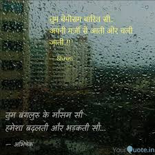 Best Weather Quotes Status Shayari Poetry Thoughts Yourquote