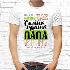 """Мужская <b>футболка """"Именно так выглядит</b> самый <b>лучший</b> папа в ..."""