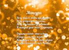 117Стих на имя мансур
