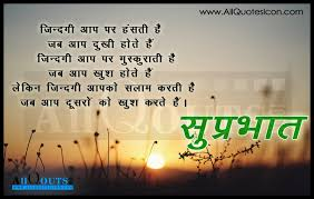 Good Morning Quotes In Hindi Best of Inspirational Good Morning Quotes Hindi Morning Inspirational Quotes