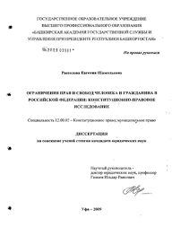 прав и свобод человека и гражданина в Российской Федерации  Ограничения прав и свобод человека и гражданина в Российской Федерации конституционно правовое исследование