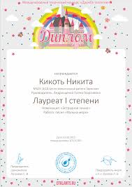 Дипломы Дружба Талантов Новые дипломы 7