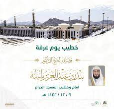 """الدكتور بندر بليلة""""خطيب""""يوم عرفة : صحافة الجديد اخبار عربية"""