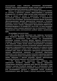 аттестационное дело решение диссертационного совета от г протокол  конституционной теории необходимо дополнительно аргументировать отдельные аспекты сформулированных автором моделей механизма реализации народной