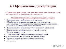 Презентация на тему Б Т Пономаренко доктор исторических наук  18 4 Оформление диссертации