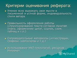 Презентация на тему Ким Э В Методическая лаборатория географии  11 Критерии оценивания реферата Умение ясно выражать