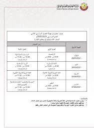 جدول اختبارات نهاية الفصل الثاني قطر 2021 – هيا