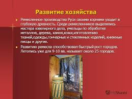 Презентация на тему Культура и Быт Древней Руси Реферат по  4 Развитие хозяйства Развитие хозяйства Ремесленное производство