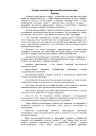 Договор подряда в современном Гражданском праве диплом по  Договор подряда в современном Гражданском праве диплом 2010 по праву скачать бесплатно купля продажа обязанности договоров