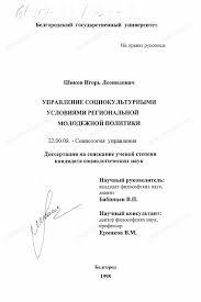 Диссертация на тему Управление социокультурными условиями  Диссертация и автореферат на тему Управление социокультурными условиями региональной молодежной политики